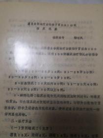 妇科研讨会油印资料【合剂治疗功能性子宫出血100例临床观察】