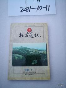 武汉大学校友通讯1998年第1,2辑