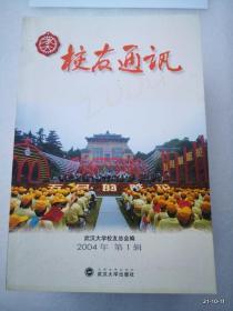 武汉大学校友通讯2004年第1辑