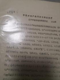 妇科研讨会油印资料【中医对难产的预防与辩证治疗】
