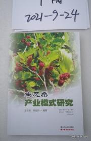 生态桑产业模式研究