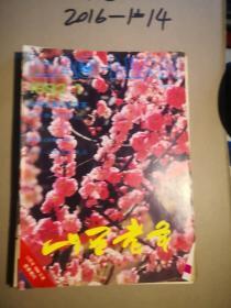 山西老年1992年第1期