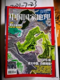 中国国家地理2019年第11期
