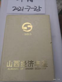 山西经济年鉴 1985
