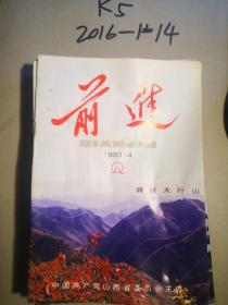 前进1993年第4期巍巍太行山
