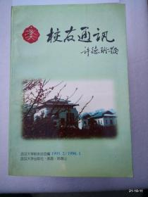 武汉大学校友通讯1995年第2辑1996年第1辑