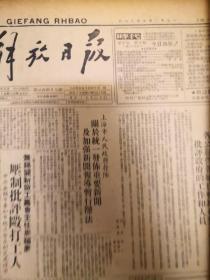 解放日报1950年5月16日东山岛解放