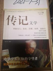 传记文学2012年第10期 姚奠中