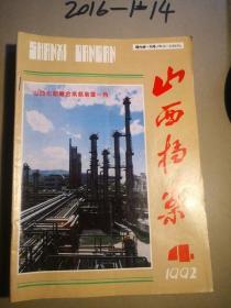 山西档案1992年第4期