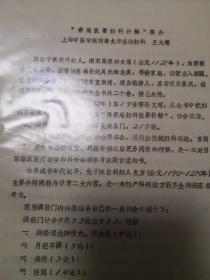 妇科研讨会油印资料【素庵医要妇科补解简介】