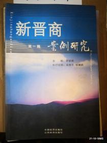 新晋商案例研究第一辑