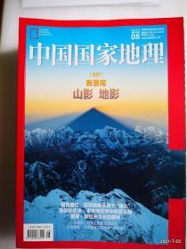 中国国家地理2020年第8期