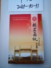 武汉大学校友通讯2008年第1,2辑