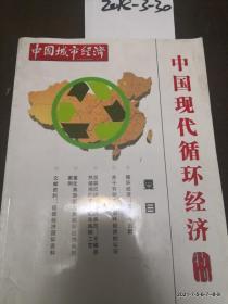 中国现代循环经济 特刊 总第1期