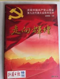 山西日报特刊 :庆祝中国共产党山西省第九次代表大会胜利召开 走向辉煌