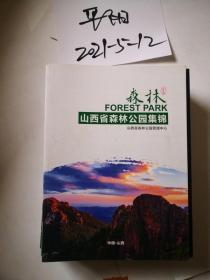 山西省森林公园集锦