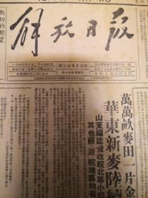 解放日报1950年5月24,25日