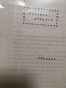 妇科研讨会油印资料【舒肝理气活血法治疗痛经67理】