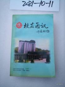 武汉大学校友通讯1997年第1,2辑