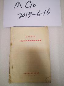 儿科学会1964年年会论文论文摘要