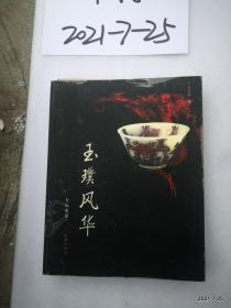玉璞风华——古玩家说.第1辑