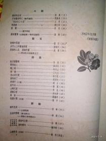 火花 1962年11月号 品如图,免争议。