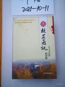 武汉大学校友通讯2007年第2辑