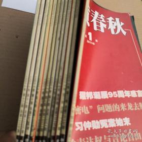 炎黄春秋  2011年第2-12期