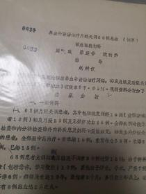 妇科研讨会油印资料【养血补肾汤治疗月经失调68例总结 摘要】
