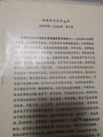 参加中华全国中医学会中医妇科学术交流会资料:痛经辩证论治述异