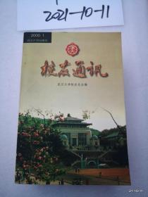 武汉大学校友通讯2000年第1,2辑