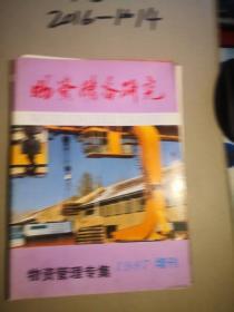 物资储备研究物资管理专集1987年增刊