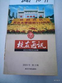 武汉大学校友通讯2003年第1,2辑