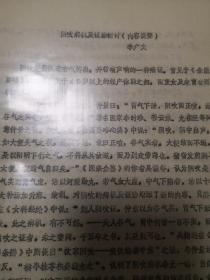 妇科研讨会油印资料【阴吹病及论治探讨内容提要】
