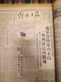 解放日报1950年5月18日舟山本岛解放定海县城