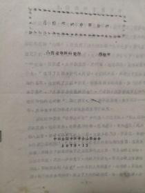 妇科研讨会油印资料【月经病的中医治疗】