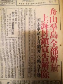 解放日报1950年5月21日舟山群岛全部解放上海封锁宣告解除