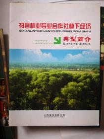 祁县林业专业合作社林下经济典型简介