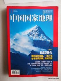 中国国家地理2020年第12期