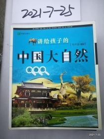 讲给孩子的中国大自然:大西北