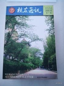 武汉大学校友通讯2005年第1,2辑