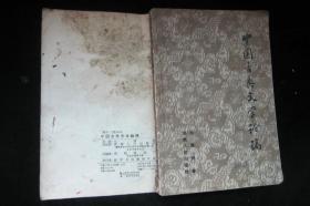 中国古典文学论稿