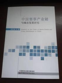 中国赛事产业链与城市发展研究