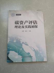 碳资产评估理论及实践初探