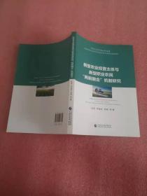 """新型农业经营主体与新型职业农民""""两新融合""""机制研究"""