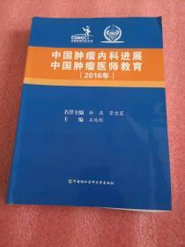 2016年 中国肿瘤内科进展 中国肿瘤医师教育