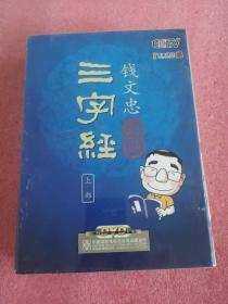 钱文忠解读:三字经(上部)(附书)(11DVD-5 珍藏版)未开封