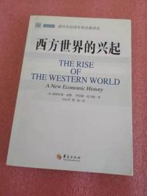诺贝尔经济学奖经典译丛:西方世界的兴起