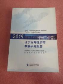 2019辽宁沿海经济带发展研究报告