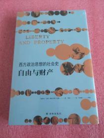 西方政治思想的社会史:自由与财产【货号1】